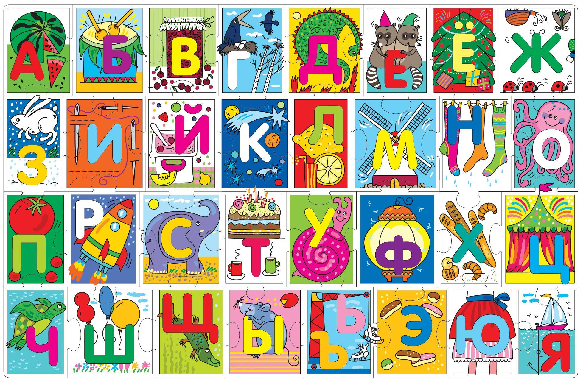 Алфавит в картинках больших