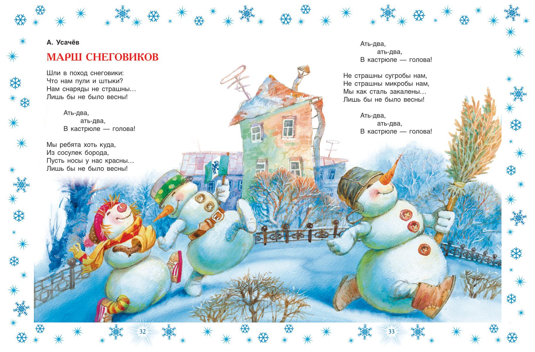 стиль зимние новогодние стихи классиков них