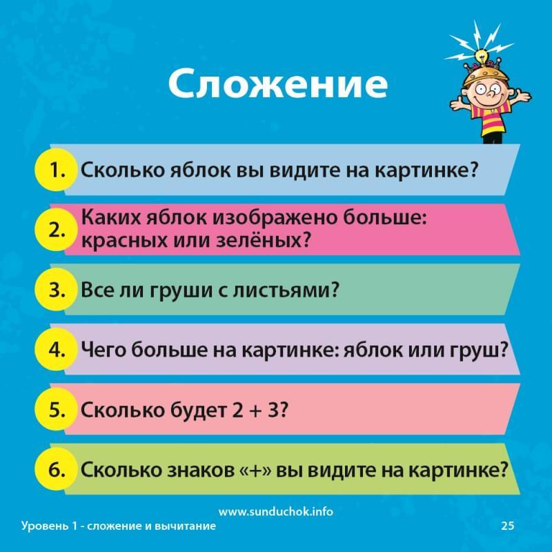 Игрушки для детей 5-7 лет
