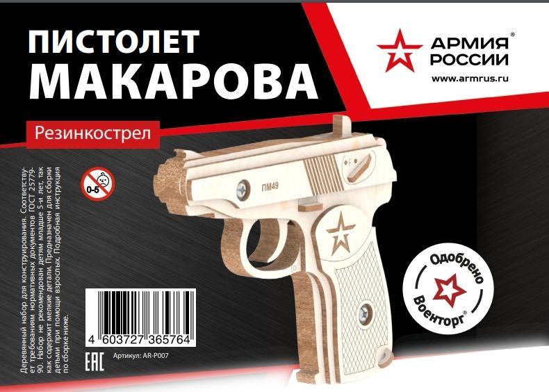 резинкострел макаров пистолет